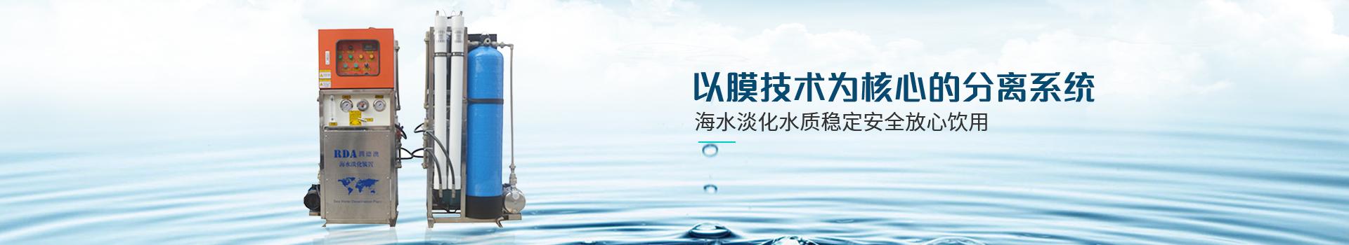 润德澳-以膜技术为核心的分离系统,海水淡化水质稳定,安全放心饮用